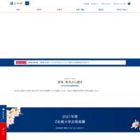 Z会小学生コースの公式サイトはこちら