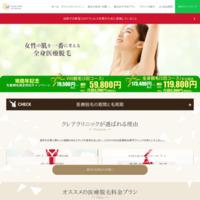 新宿クレアクリニック公式サイトはこちら