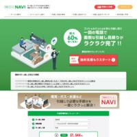 引越しラクっとNAVI公式サイトはこちら