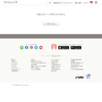 >> メディプラスゲル 公式通販サイト