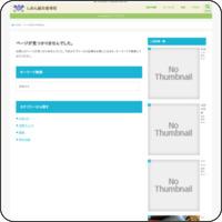 http://www.shion-seitai.com/index.html