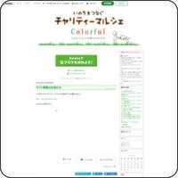 http://ameblo.jp/charity-marche/
