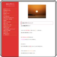 芸術入門サイト