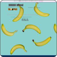 バナナくえない