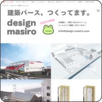 建築パース工房 デザインマシロ