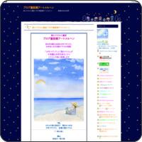 ブログ童話館アートメルヘン