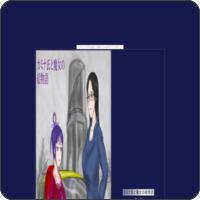 カミナ氏と魔女の絵物語