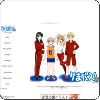 りまバス!ホームページ