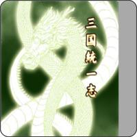 三国 統一 志 (三国志 Z)
