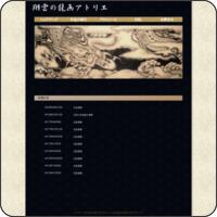 翔雲の龍画アトリエ