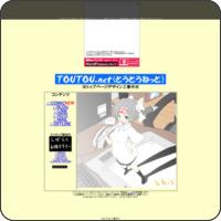 TOUTOU.net(とうとうねっと)
