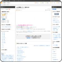 web漫画レビュー総合wiki