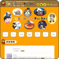YONEのアートPocket