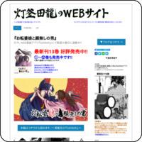 灯釜田龍のWEBサイト