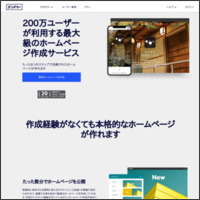 http://jp.jimdo.com/