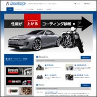 自動車バイク特殊塗装のエースガレージ|福島県伊達市