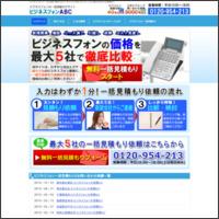 ビジネスフォン新規導入無料見積のビジネスフォンABC