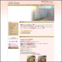 http://salon-moncoeur.jp/