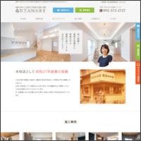 福岡工務店なら注文住宅建築、長期優良住宅(株)田辺木材ホーム