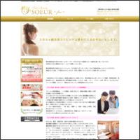トータルビューティ SOEUR|東京都新宿区|プロ資格講座