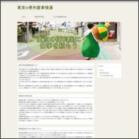 東京の便利屋 新宿サポートセンター|暮らしサポート