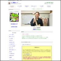 福岡「マハロ整体ルーム」