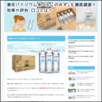 http://www.megumi-water.jp/