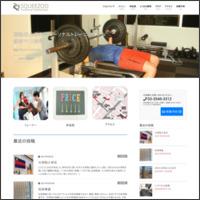 加圧トレーニングのスクイーズ|東京都中央区|筋力アップ