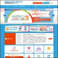 電子マネー|WAON [ワオン] 公式サイト