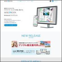 デジタルブックソリューション「Wisebook2」