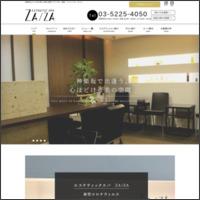 新宿区神楽坂のエステサロン ZA/ZA|ネイルスパ