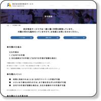http://www.saikyo.co.jp/n.html