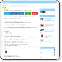 //mizuka123.net/2012/10/04/post912/