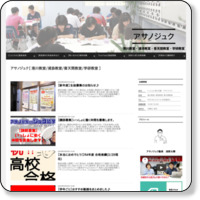 http://www.asanojuku.com/