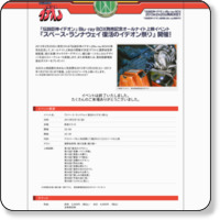 http://www.ideon.jp/event/index.html