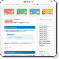http://www.boki-navi.com/journalizing/3.html