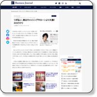 http://biz-journal.jp/2012/06/post_223.html