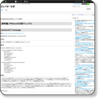 http://sourceforge.jp/projects/nec-imodel/wiki/ipmitool_manpage