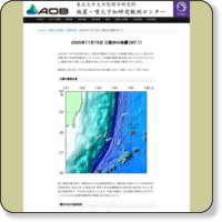 http://www.aob.geophys.tohoku.ac.jp/info/topics/topics-051115/