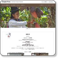 http://www.peopletree.co.jp/choco/