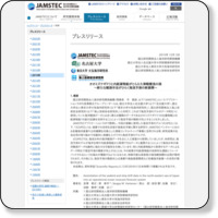 http://www.jamstec.go.jp/j/about/press_release/20151203/