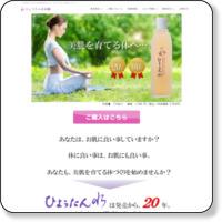 http://hyoutansuihonpo.com/