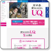 http://www.uqwimax.jp/lp/lineup/index06.html