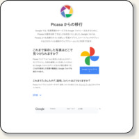 http://picasa.google.co.jp/
