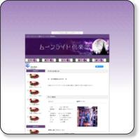 http://moonlightclub.yumenogotoshi.com/