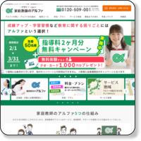 http://alpha.alpha-1999.jp/