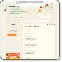 http://ameblo.jp/utsunomiya-life/entry-10303166534.html