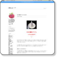http://amor1029.exblog.jp/11392686/