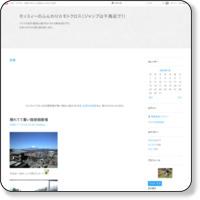 http://blog.goo.ne.jp/sigarasigara/e/07319c7719b9b0df0e04af10b68fbab8