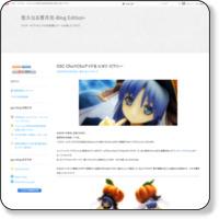 http://blog.goo.ne.jp/yuki_bune/e/19fd4a4f46a6f23c1f273b73a7881b5f